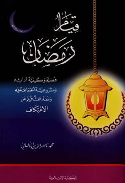 تحميل كتاب قيام رمضان فضله وكيفية أدائه ومشروعية الجماعة فيه ومعه بحث قيم الاعتكاف